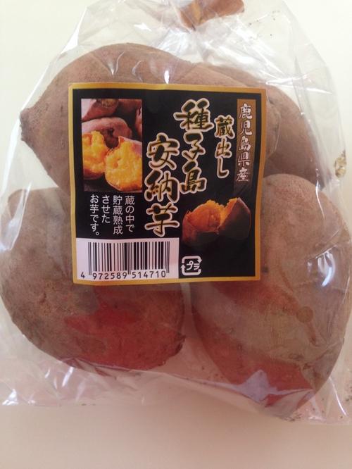鹿児島 種子島 安納芋