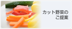 カット野菜のご提案