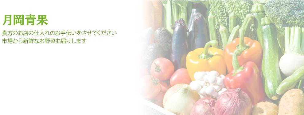 飲食店・野菜・果物卸・配達仕入れは東京都目黒区|月岡青果(株)トップ画像2